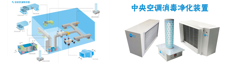 中央空调空气消毒器