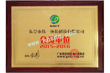 广东洁净协技术行业协会会员