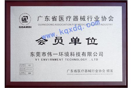 广东省医疗器械行业协会