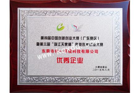 珠江天使杯优秀企业证书