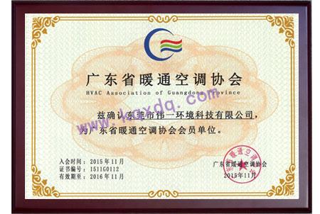 广东省暖通空调协会理事单位