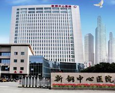 江西省新余市新钢中心医院