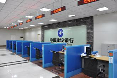中国建设银行(上海青浦支行)