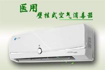 医用壁挂式动态空气竞博app下载
